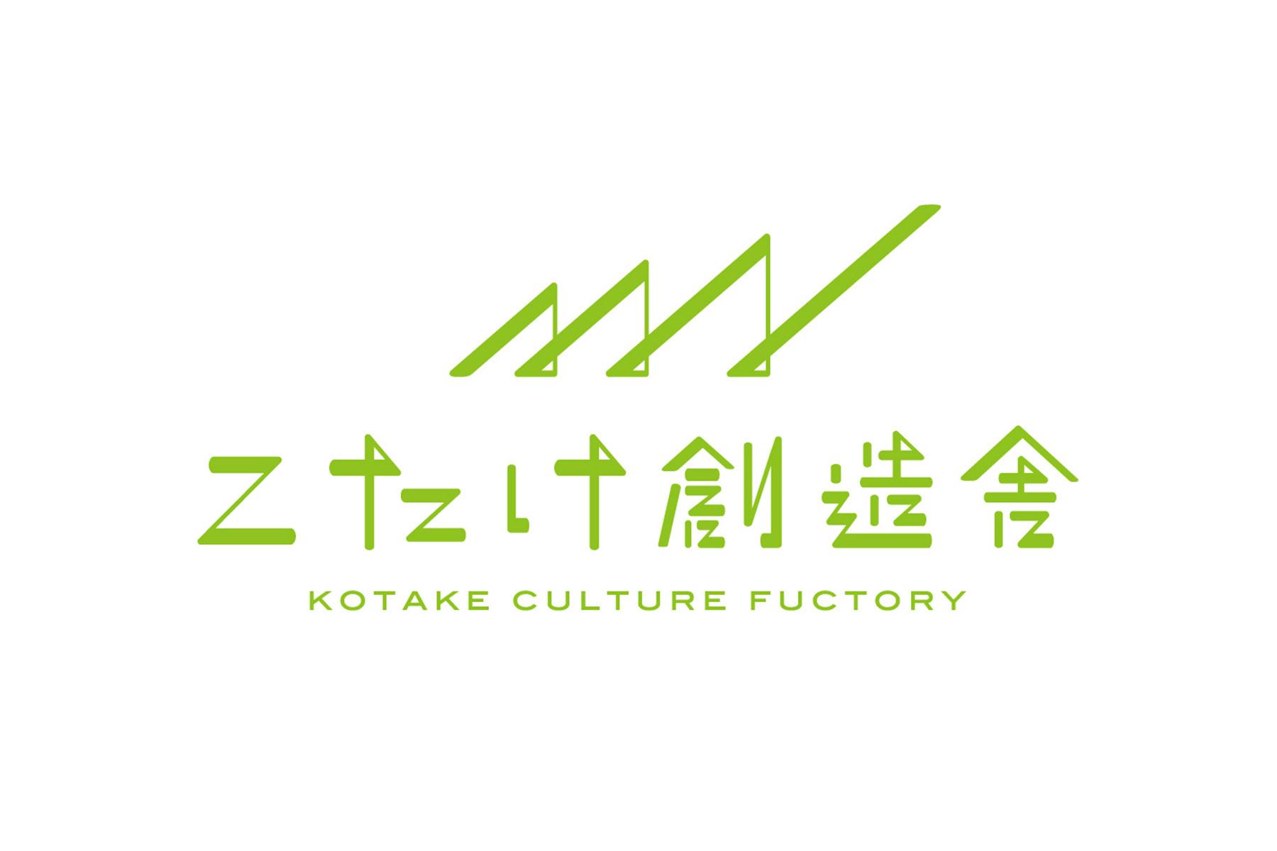 こたけ創造舎ロゴetc・小竹町マップ