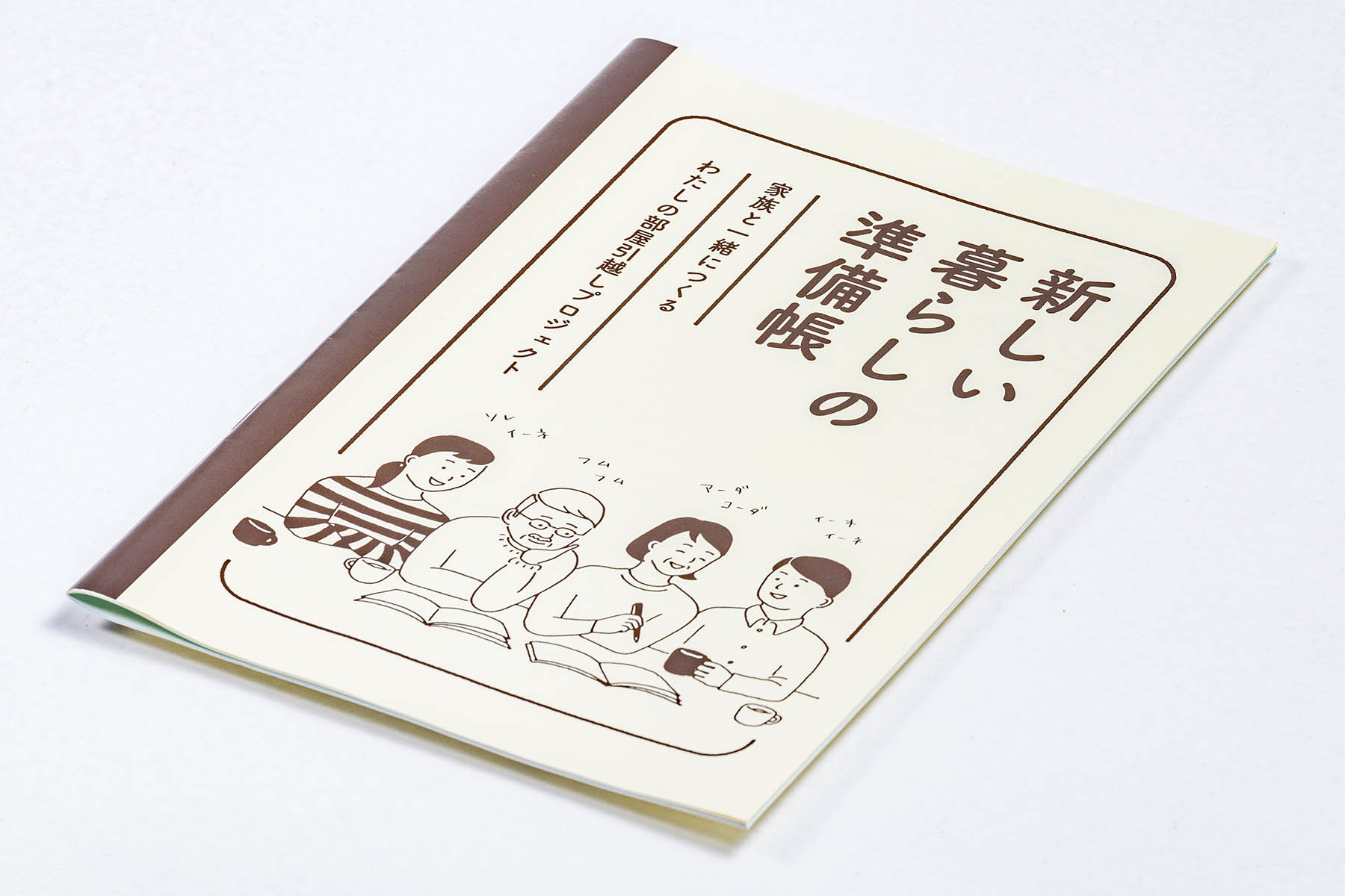 新しい暮らしの準備帳